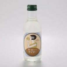 画像1: 夏みかんサイダー(瓶200ml) (1)